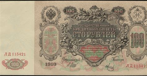 Russia 100 Rubles banknote 1910 Empress Catherine the